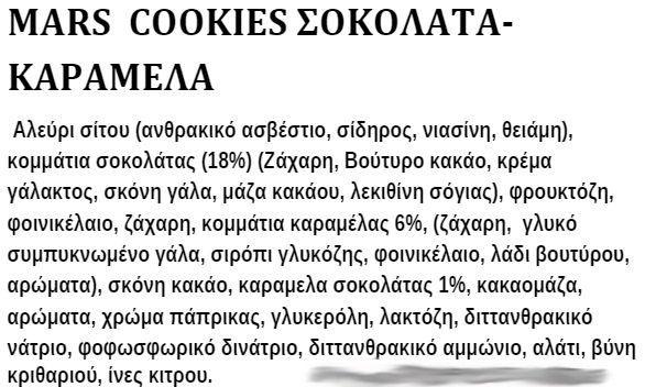 mars cookie